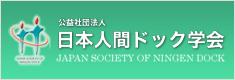 日本人間ドック学会