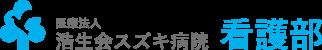看護日記:出来た時の喜びを感じて - スズキ病院看護部│東京 練馬区