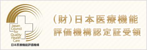 日本医療機能