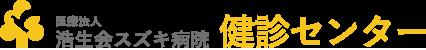 健診の流れ - スズキ病院健診センター┃東京 練馬区
