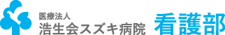 看護日記:看護師 - スズキ病院看護部│東京 練馬区
